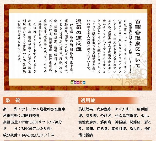 百観音温泉_泉質(公式サイトより)