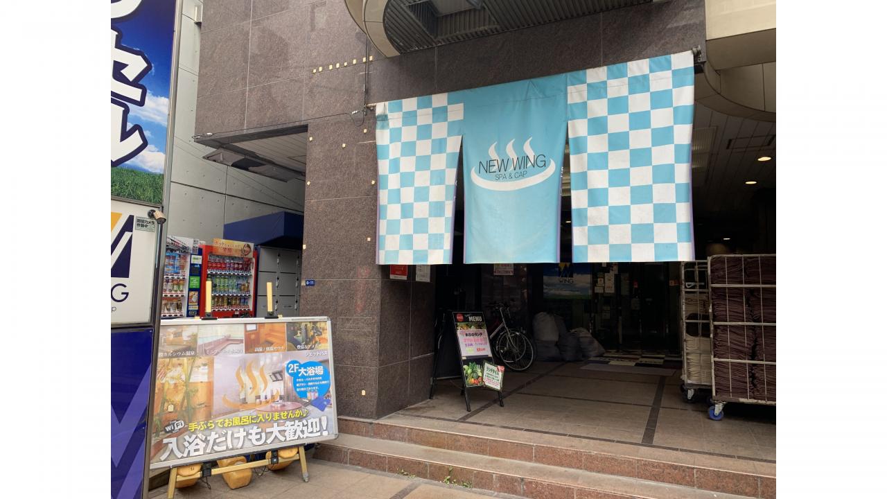 【現地レポ】錦糸町・ニューウィング 大人の遊び場!スパ施設の最高峰は2400円で堪能できる。サウナーの出発点であり終着点でもある。錦糸町スパ&カプセルニューウィング