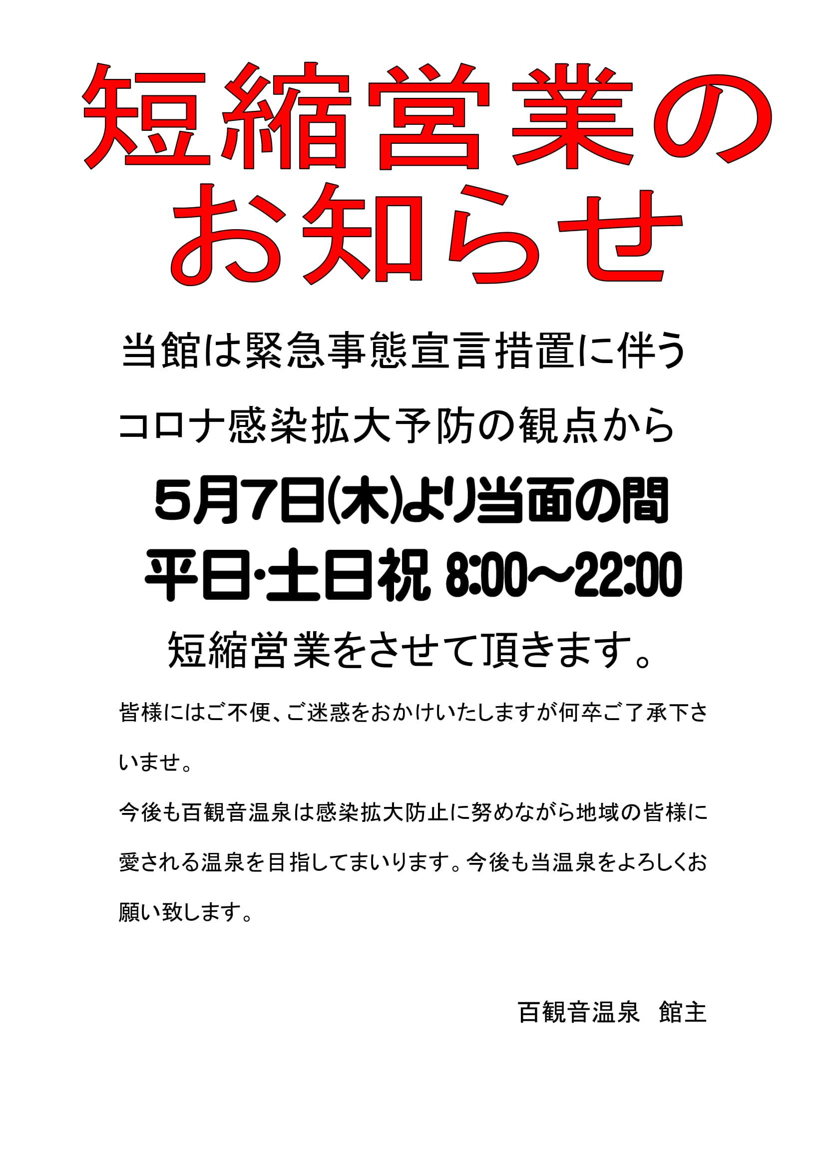百観音温泉_営業時間短縮告知2020.5.7-1