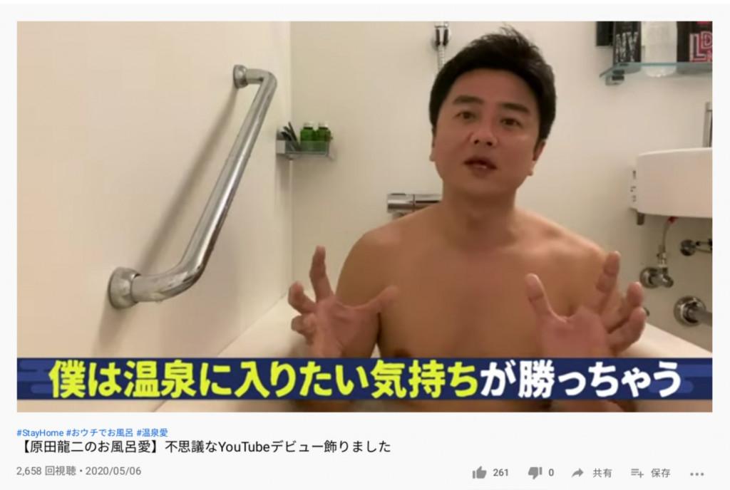 「温泉は地球からの贈り物だぜ?」原田龍二さんが衝撃のYouTubeデビュー! グラドルとのリモート混浴企画も | ガジェット通信 GetNews