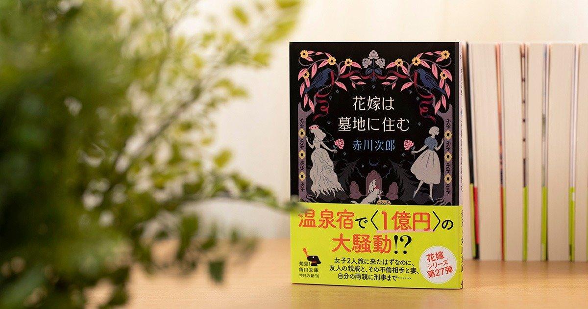 赤川次郎のノンストップミステリ! 温泉宿で不倫疑惑に幽霊の噂、1億円騒動まで勃発!?『花嫁は墓地に住む』 |  「レビュー(本・小説)」 | カドブン