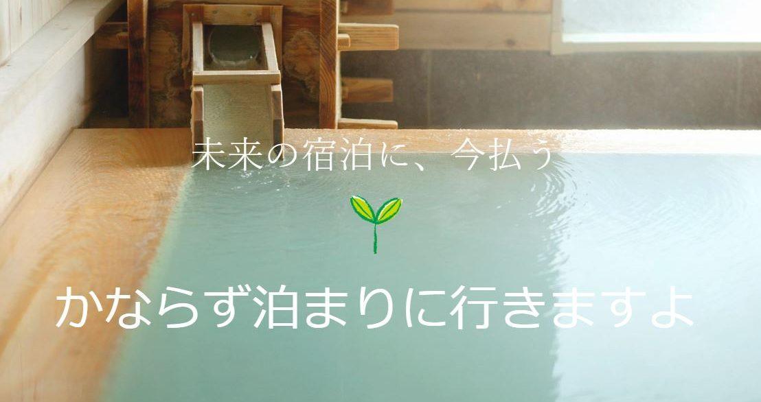 未来の宿泊に今払う。コロナ禍に苦しむ温泉旅館を応援する「種プロジェクト」 | 温泉部