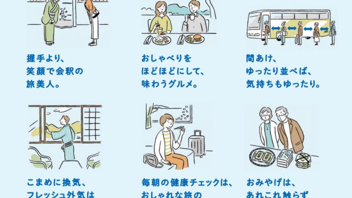 新しい旅のエチケット:一般社団法人 日本旅行業協会