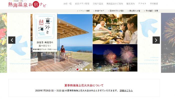 熱海温泉ホテル旅館協同組合