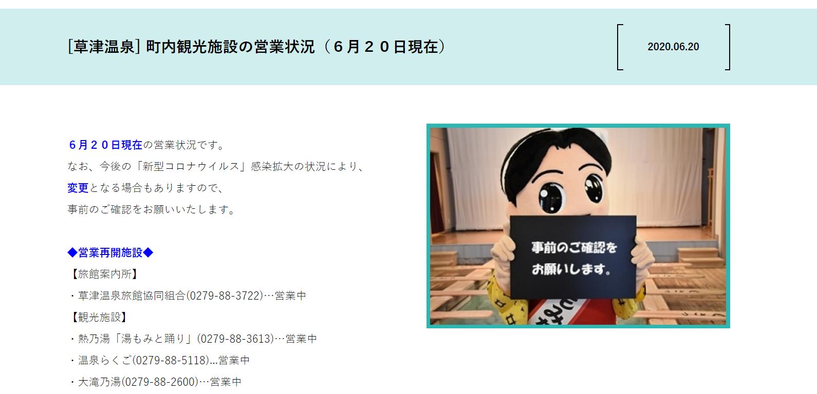 草津町統合ポータルサイト
