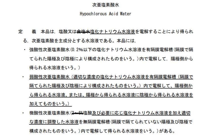 厚生労働省資料の次亜塩素酸水について。長文でしっかり次亜塩素酸水を公開している。
