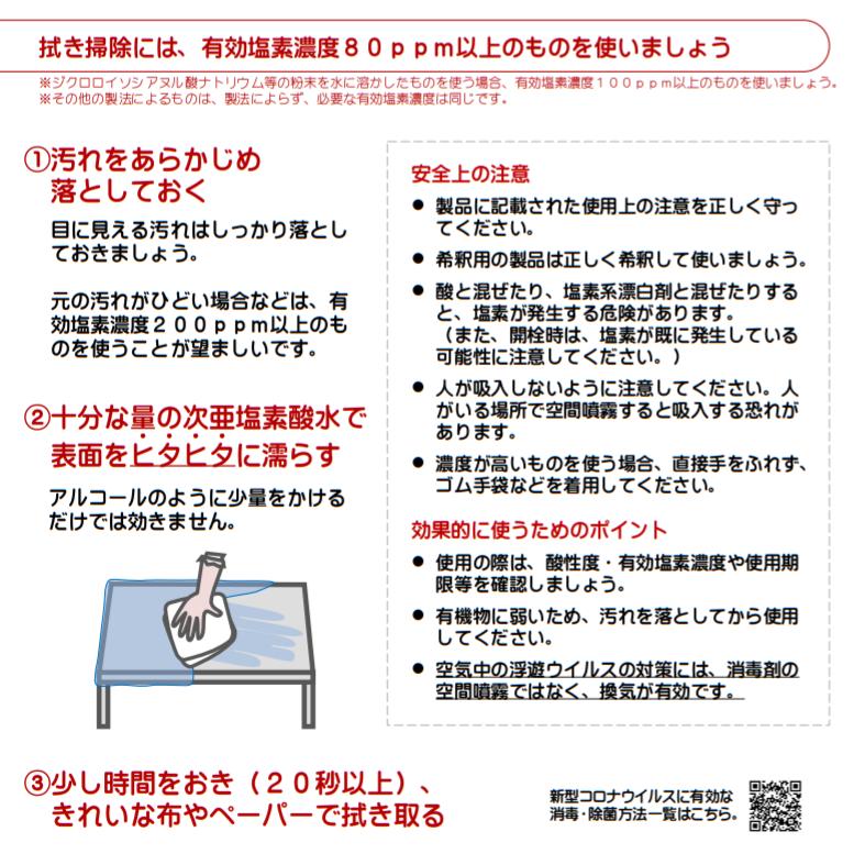 参考:新型コロナウイルス対策ポスター「次亜塩素酸水を使ってモノの消毒をする場合の注意事項」