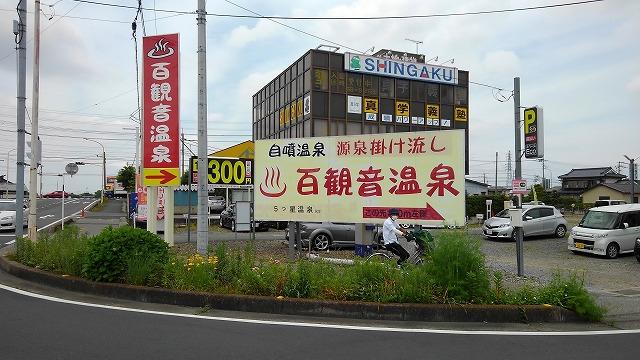 百観音温泉_駅前に大きな看板