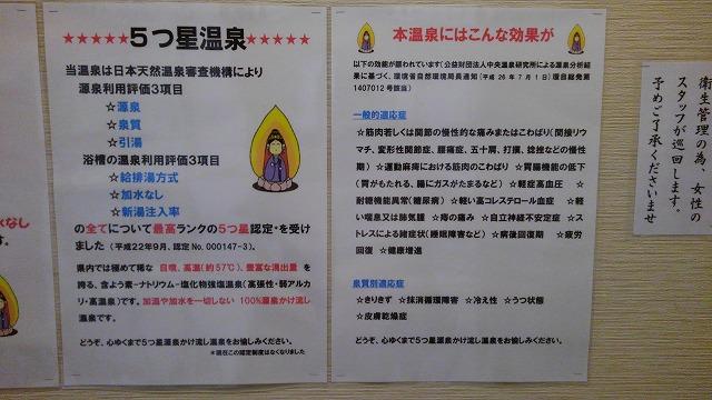 百観音温泉_泉質の貼り紙