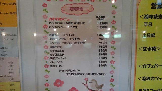 宮沢湖温泉喜楽里別邸_わらじかつなどのメニュー