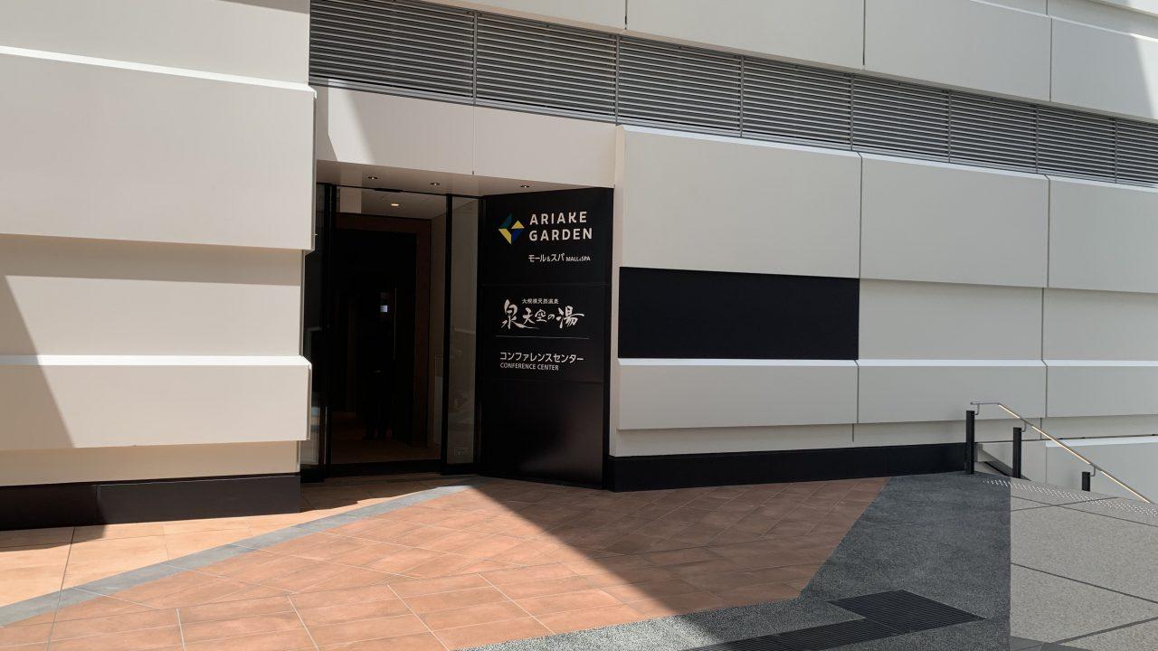 2階モール&スパの入口