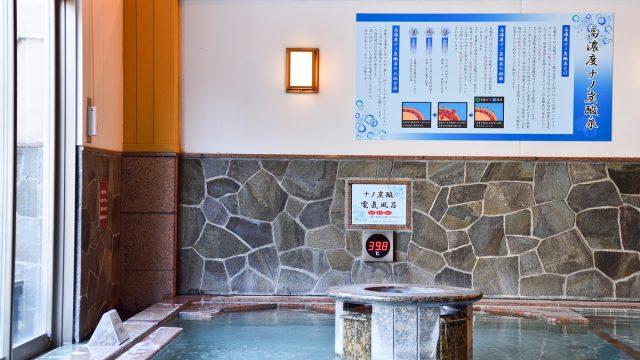 湯屋敷考楽 炭酸泉
