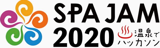 「SPAJAM2020」と「スパジャム道場」が開催決定! 予選は8月からリモート開催、本選は10月~11月に温泉地で実施! | Social Game Info
