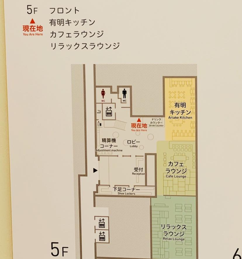 5階はフロント、休憩、食事処
