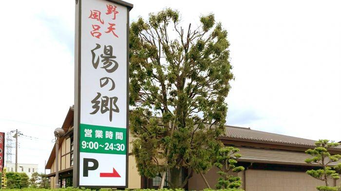 野田・湯の郷