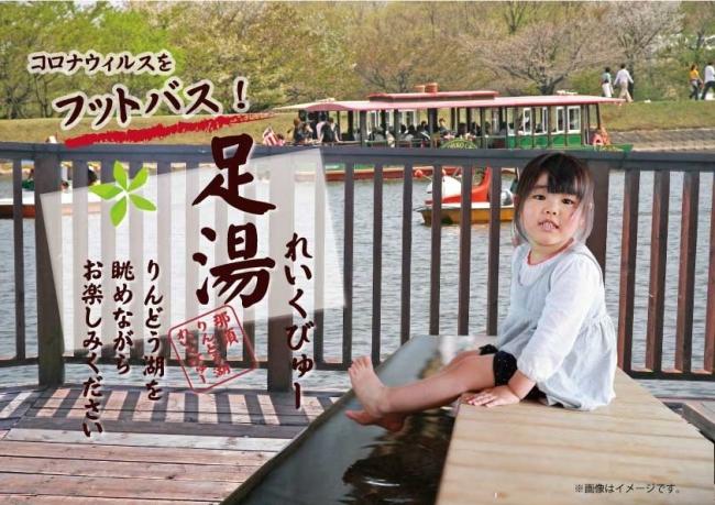 ~那須の温泉足湯(フットバス)でコロナウイルスを吹っ飛ばす(フットバス)!~:時事ドットコム