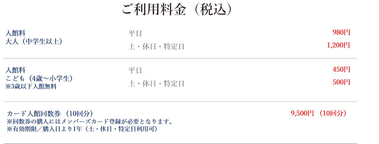 JFA夢フィールド 幕張温泉 湯楽の里 料金 公式HP