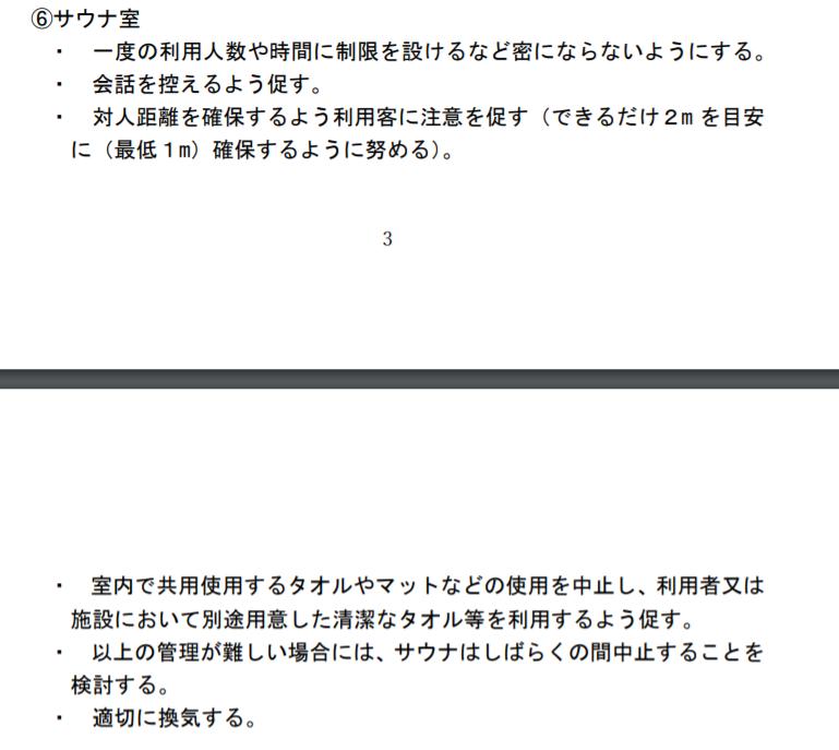 浴場業(公衆浴場)における新型コロナウイルス感染拡大予防ガイドライン