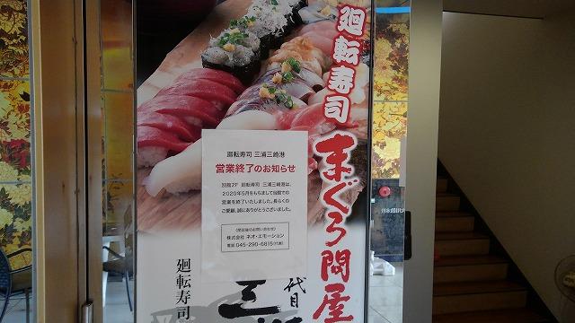 江の島アイランドスパ_寿司屋は閉店