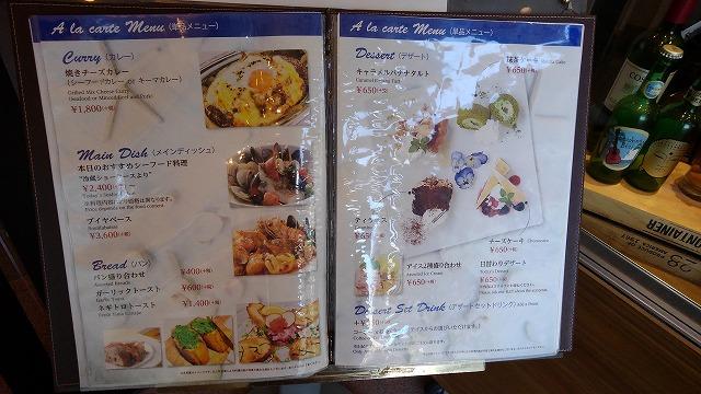 江の島アイランドスパ_値段強気なレストラン