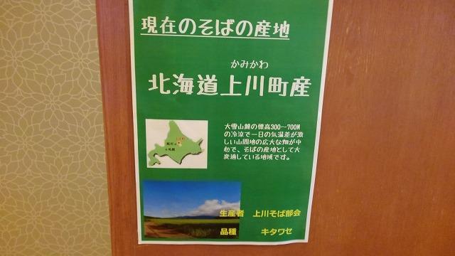 おふろの王様 花小金井店_蕎麦は北海道産