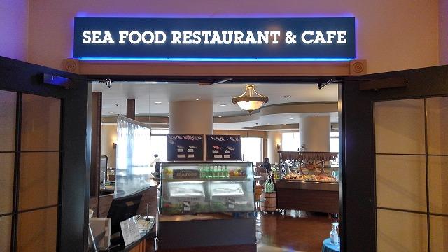 江の島アイランドスパ_レストラン入り口