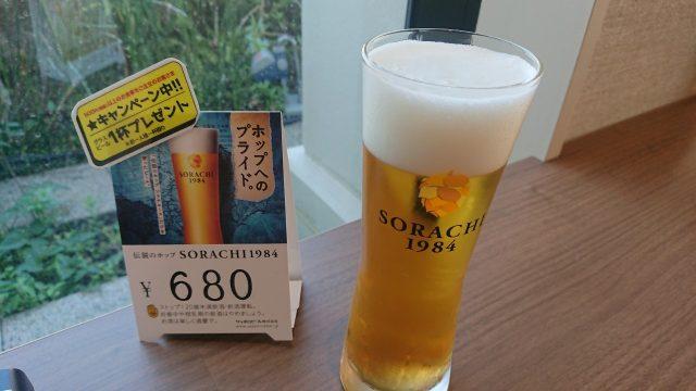 SPAHERBS プレゼントビール