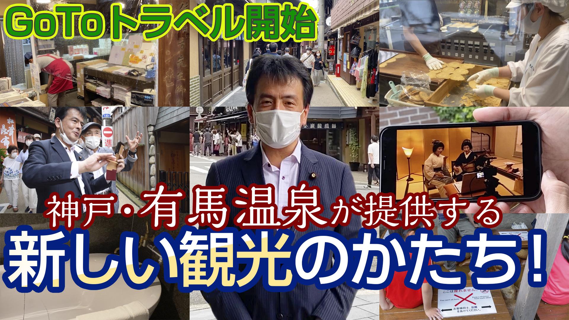 【『有馬温泉』が提供する新しい観光】 – 片山大介(カタヤマダイスケ) | 選挙ドットコム