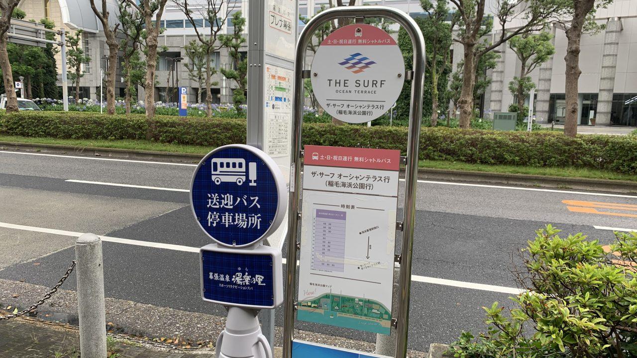 企業系のバス停の中に湯楽の里を発見!!