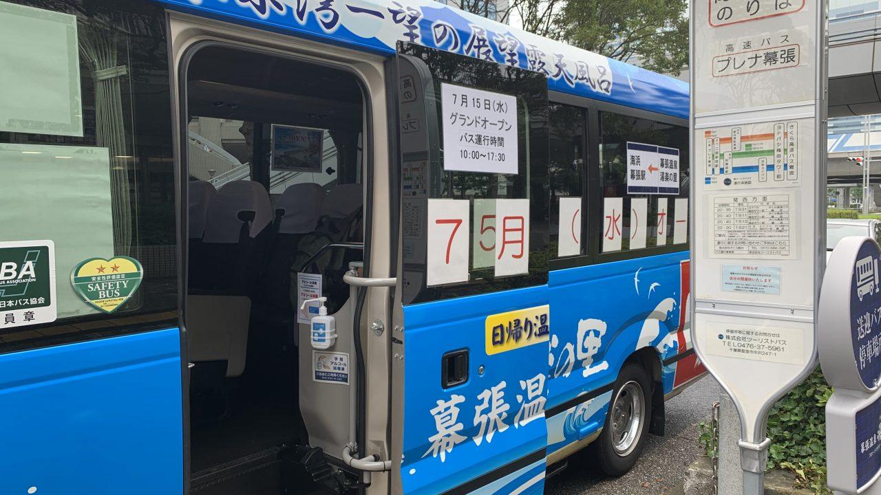 青色の送迎バスに乗ってください!
