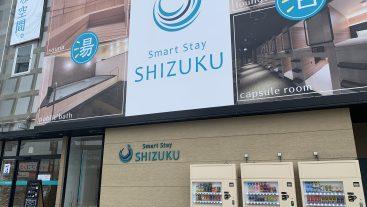 上野・SHIZUKU