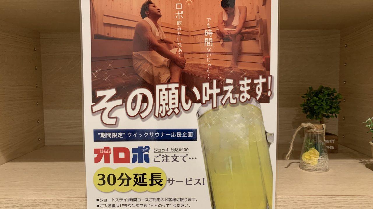 オロポ注文で30分延長!!