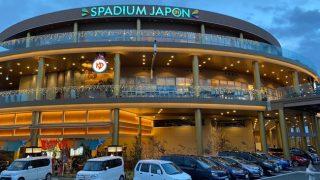 トリップアドバイザー、「旅好きが選ぶ!日本人に人気の日帰り温泉&スパ2020」を発表:時事ドットコム