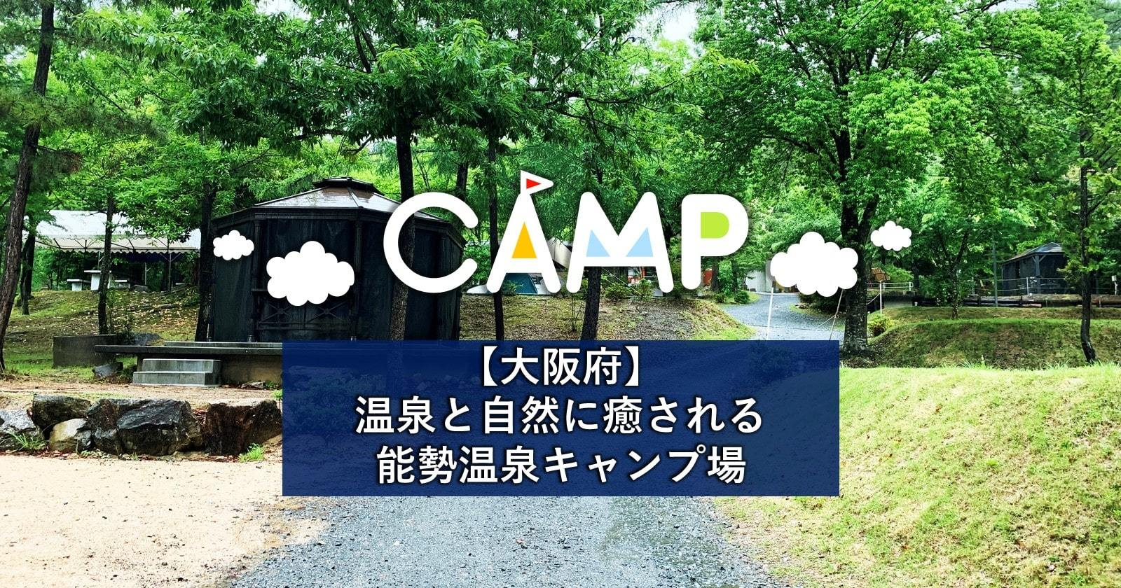 【大阪府】充実設備でアクセス良し!能勢温泉キャンプ場の3つの魅力|ニフティニュース