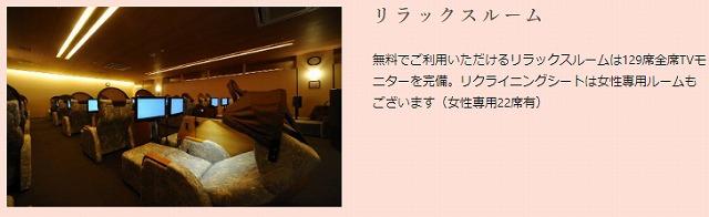 東京・湯河原温泉万葉の湯_リラックスルーム