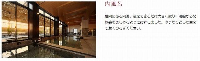 東京・湯河原温泉万葉の湯_内風呂(公式サイトより)