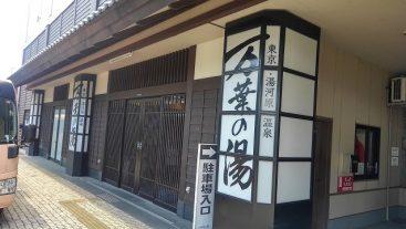 東京・湯河原温泉万葉の湯_外観