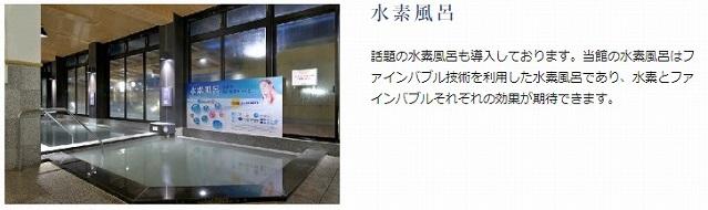 東京・湯河原温泉万葉の湯_水素風呂