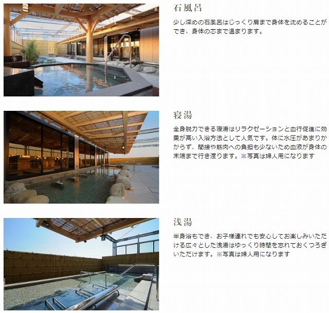 東京・湯河原温泉万葉の湯_石風呂、寝湯、浅湯