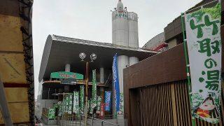 竹取の湯_外観