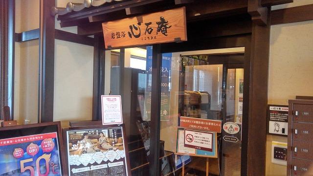 東京・湯河原温泉万葉の湯_岩盤浴入り口