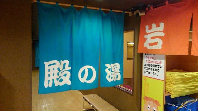 竹取の湯_男湯入り口