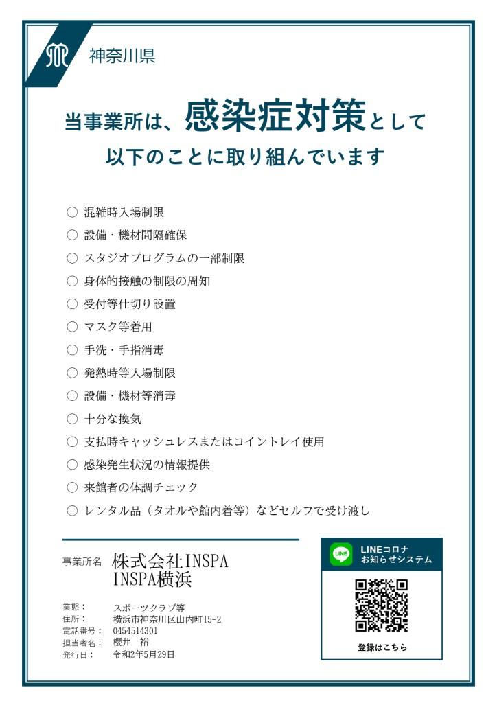 INSPA横浜 コロナ