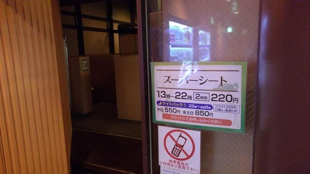 竹取の湯_スーパーシート入り口