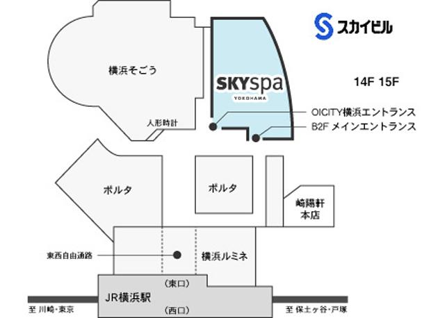 SKYspa YOKOHAMA アクセス 電車