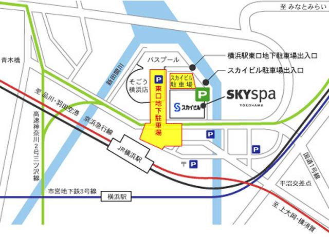SKYspa YOKOHAMA アクセス 車