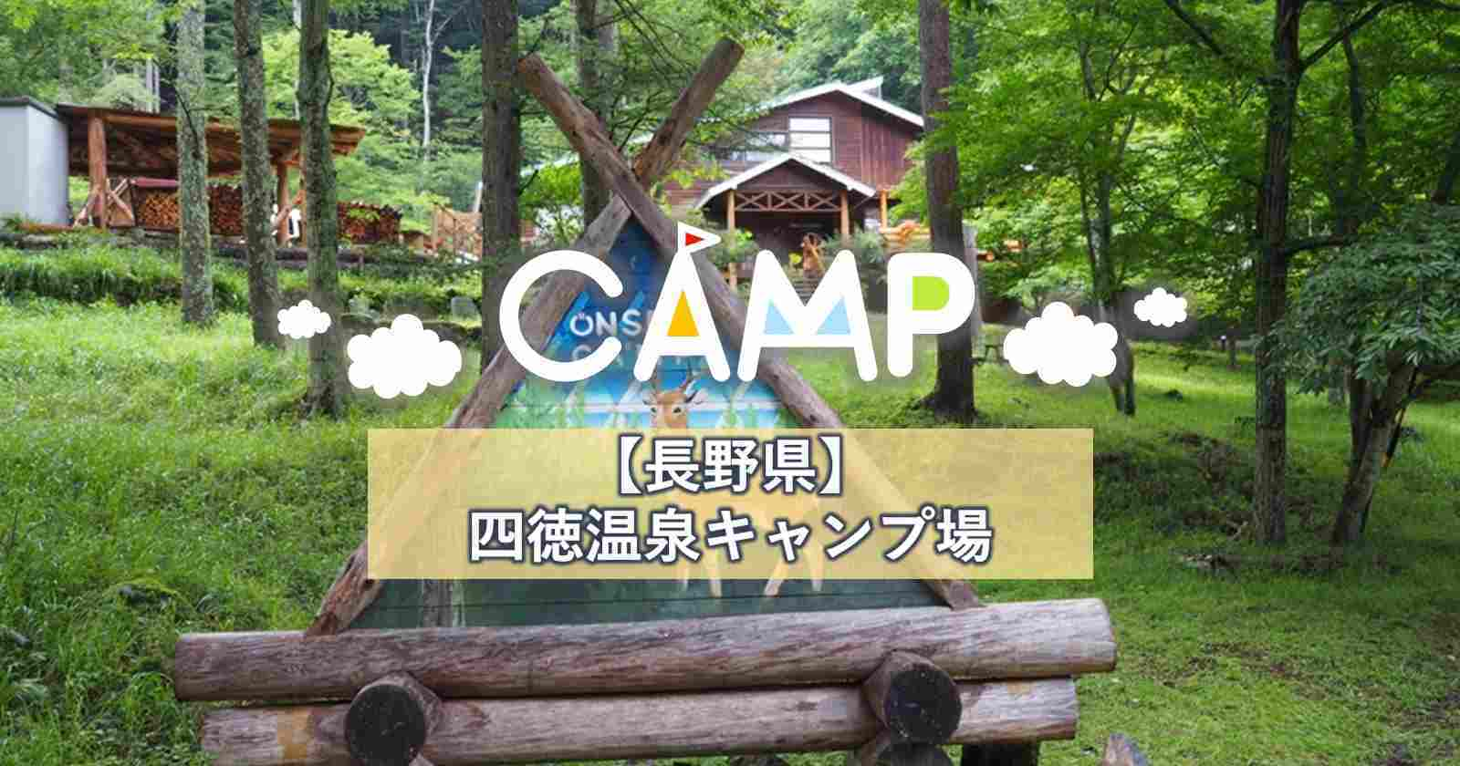 【長野県】四徳温泉キャンプ場が創り出す文化 ニフティニュース