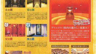 七福の湯パンフレット P3