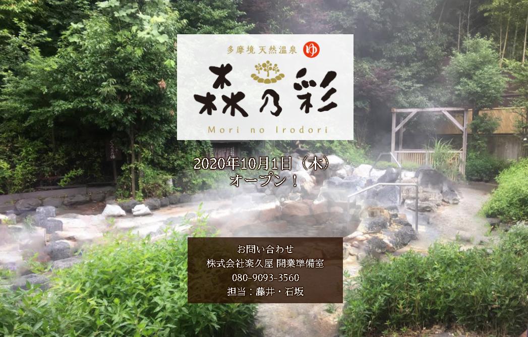 多摩境天然温泉-森乃彩-2020年10月1日オープン!