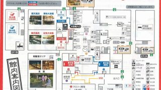 大江戸温泉物語パンフレット P1